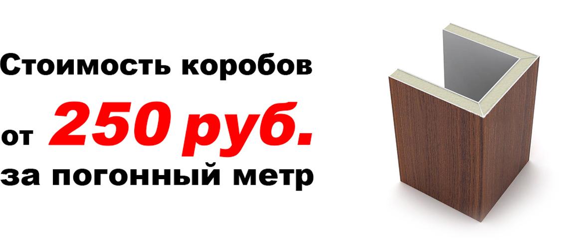Бесшовные короба ПВХ от 250 р